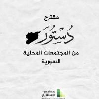 مقترح دستور من المجتمعات المحلية السورية